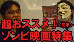 超オススメ『ゾンビ』映画特集!真夏の暑さは恐怖で乗り切れ!(前編)