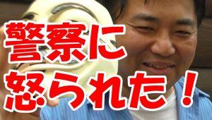 【悲報】秋葉原で勝手にプロレスの宣伝したジャンクハンター吉田氏、警察に捕まる。