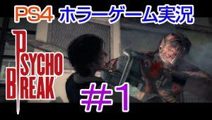 【ホラーゲーム実況】PS4『サイコブレイク』を普通に遊んでみた。#1