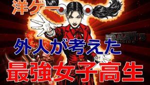 【洋ゲー】外人が考えた大日本帝国軍、サイキック女子高生オメガ・ユリコ『コマンド&コンカー レッドアラート3 アップライジング#2』