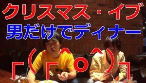 【オレ的Jin、ピョコタン、ポチくん】クリスマス・イブに男だけでディナー。恋愛話をダラダラ┌(┌^o^)┐
