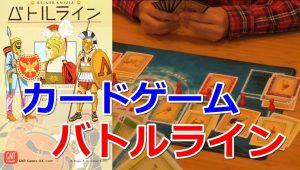 『バトルライン』、友達と2人用カードゲームを遊んでみた。