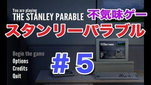 【不気味ゲー】スタンリーパラブル(The Stanley Parable)をプレイしてみた【神の声】#5