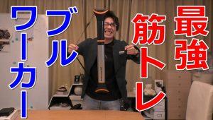 【筋トレ最強マシーン】『ブルワーカー』を買って来た!