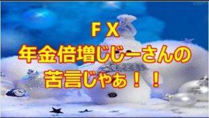 FX 年金倍増じじーさんの苦情じゃぁー!!