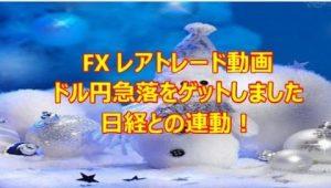 FX 1/15 レアトレード動画  ドル円急落ゲット