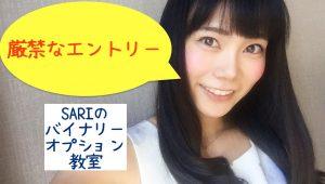 【バイナリーオプションブログ】厳禁なエントリー 小田川さり 2016年3月18日解説動画