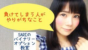 【初心者のための簡単バイナリーオプション】負けるてしまう人がやりがちなこと!小田川さり5月31日