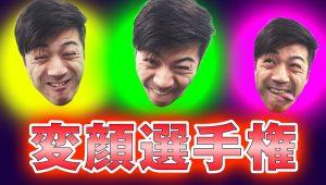【バイナリーの旅 静岡編3】理不尽すぎる!6380円稼いだのに変顔の刑!