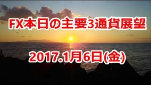 FX本日の主要3通貨展望 2017/1/6(金)