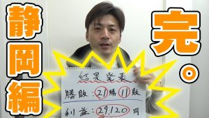 【バイナリーの旅 静岡編完】全財産キャバクラに投資!?