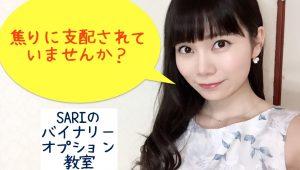 【初心者からできるバイナリーオプション】焦りに支配されていませんか?小田川さり2017年3月22日解説動画