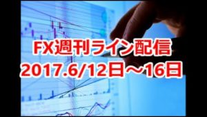 FX週刊ライン配信 2017.6/12日~16日