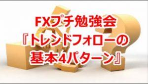 FXプチ勉強会 『トレンドフォロー基本4パターン』