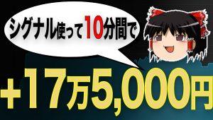 【バイナリーオプション】 ツール使って10分間で+17万5,000円儲け 【ゆっくり解説】