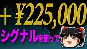 シグナルで 10分で、22万円の儲け?! バイナリーオプション(詳しくver)【ゆっくり解説】
