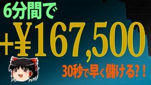 6分間で、+¥167,500儲ける?! バイナリーオプション 【ゆっくり解説】