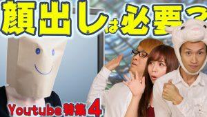 年収1億円の小学生 ユーチューバー 子どもがいるお母さん、採用活動にも使える! 第4話