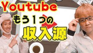 【もう1つの収入源】 「企業案件」は、超おいしい!? YouTube特集