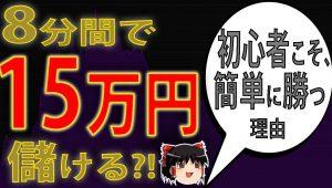 【バイナリーオプション】8分間で、+15万円儲ける?! 初心者こそ簡単に勝つ理由【シグナル、ツール】