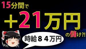 【時給84万円】 バイナリーオプション15分間で21万円儲ける?! シグナルツール必勝法【ゆっくり解説】