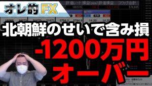 北朝鮮ミサイルが日本上空通過で大暴落!FXがマイナス1200万円オーバーに!