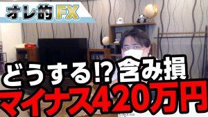 FXの含み損がマイナス420万を突破!これからどうする!?