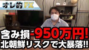 【大ピンチ】FXの含み損がマイナス950万円になった!北朝鮮リスクで大暴落!!