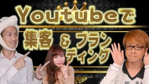 【あなたのビジネス】 に、YouTubeを取り入れて、集客&ブランディング&稼ぎたい方へ! 最後のご案内 第15話