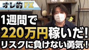 FX、1週間で220万円稼いだ!北朝鮮リスクに負けない勇気を出せ!!
