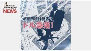 米雇用統計発表でドル安加速!ライン意識の「ドル円&ユーロドル」で利益をあげよう!/最新情報をお届け!FX-Katsuのスキャルピングニュース_2017年6月7日(水)版