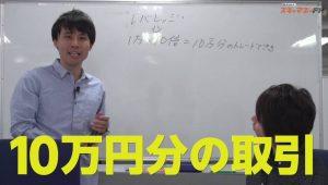 たった1万円でもがっつり稼げるのがFX!その秘密は?/FX-KatsuのスキャマネーFX _vol.03