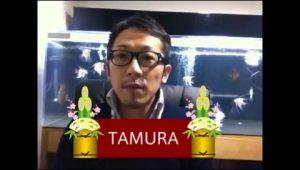 【2016年・新年のご挨拶】TAMURA