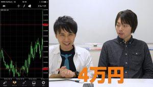 一回のトレードで4万円!? 毎月10万円稼ぐ手法を伝授! MT4実践/FX-KatsuのスキャマネーFX _vol.32
