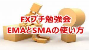 FXプチ勉強会『EMAとSMAの使い方』