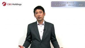 C&G Holdings株式会社 代表取締役 山口孝志挨拶