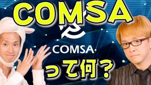 【特集】 COMSA(コムサ)って何? 知っておきたい特徴や仕組み 仮想通貨でICO Zaif(ザイフ)