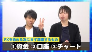 【FXの始め方】まず用意するもの3つを解説!スキャマネー入学式/ FX-KatsuのスキャマネーFX _vol.68