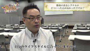 【FX勝利の黄金シグナル】ロジック実践者の生の声を公開(1人目)