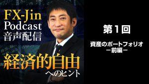FX Jin Podcast 音声配信「経済的自由へのヒント」 第1回 資産のポートフォリオ-前編-