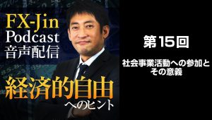 FX Jin Podcast 音声配信「経済的自由へのヒント」 第15回 社会事業活動への参加とその意義