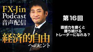 FX Jin Podcast 音声配信「経済的自由へのヒント」 第16回 直感力を磨くと勝ち続けるトレーダーになれる?