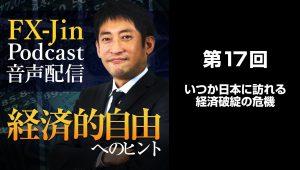 FX Jin Podcast 音声配信「経済的自由へのヒント」 第17回 いつか日本に訪れる経済破綻の危機