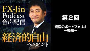FX Jin Podcast 音声配信「経済的自由へのヒント」 第2回 資産のポートフォリオ-後編-