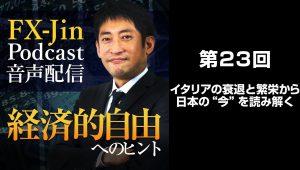 "FX Jin Podcast 音声配信「経済的自由へのヒント」 第23回 イタリアの衰退と繁栄から日本の""今""を読み解く"