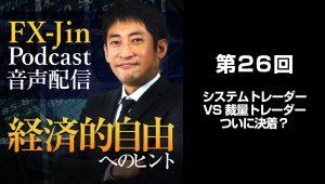 FX Jin Podcast 音声配信「経済的自由へのヒント」 第26回 システムトレーダーVS裁量トレーダーついに決着?