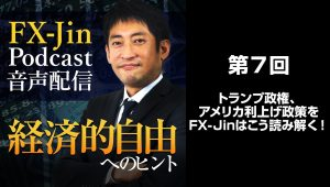 FX Jin Podcast 音声配信「経済的自由へのヒント」 第7回 トランプ政権、アメリカ利上げ政策をFX Jinはこう読み解く!