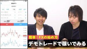 【デモトレード解説】MT4でトレードをやってみたら早速利益獲得! / FX-KatsuのスキャマネーFX _vol.71