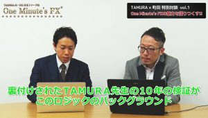 TAMURA × 町田 特別対談 One Minute's FXの魅力を語りつくす!!