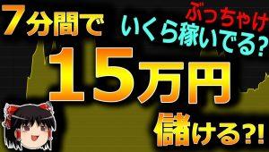 【バイナリーオプション】 7分間で+15万円儲ける。ぶっちゃけいくら稼いでる? 【初心者シグナルツール】
